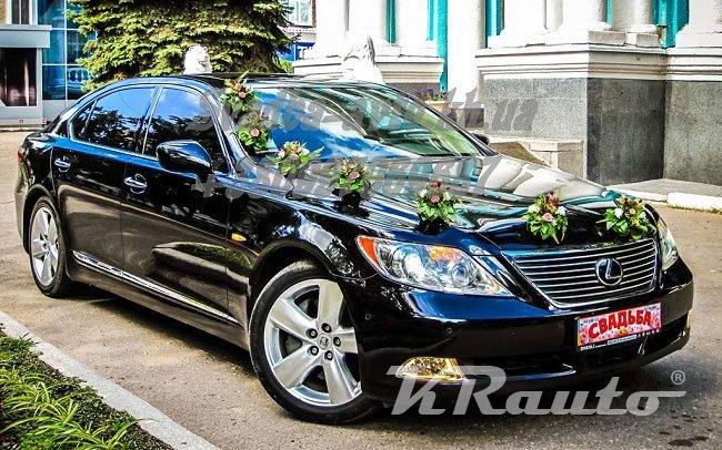 Аренда Lexus LS на свадьбу Кривой Рог